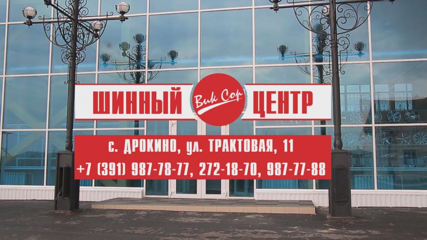 Магазин шин в Красноярске