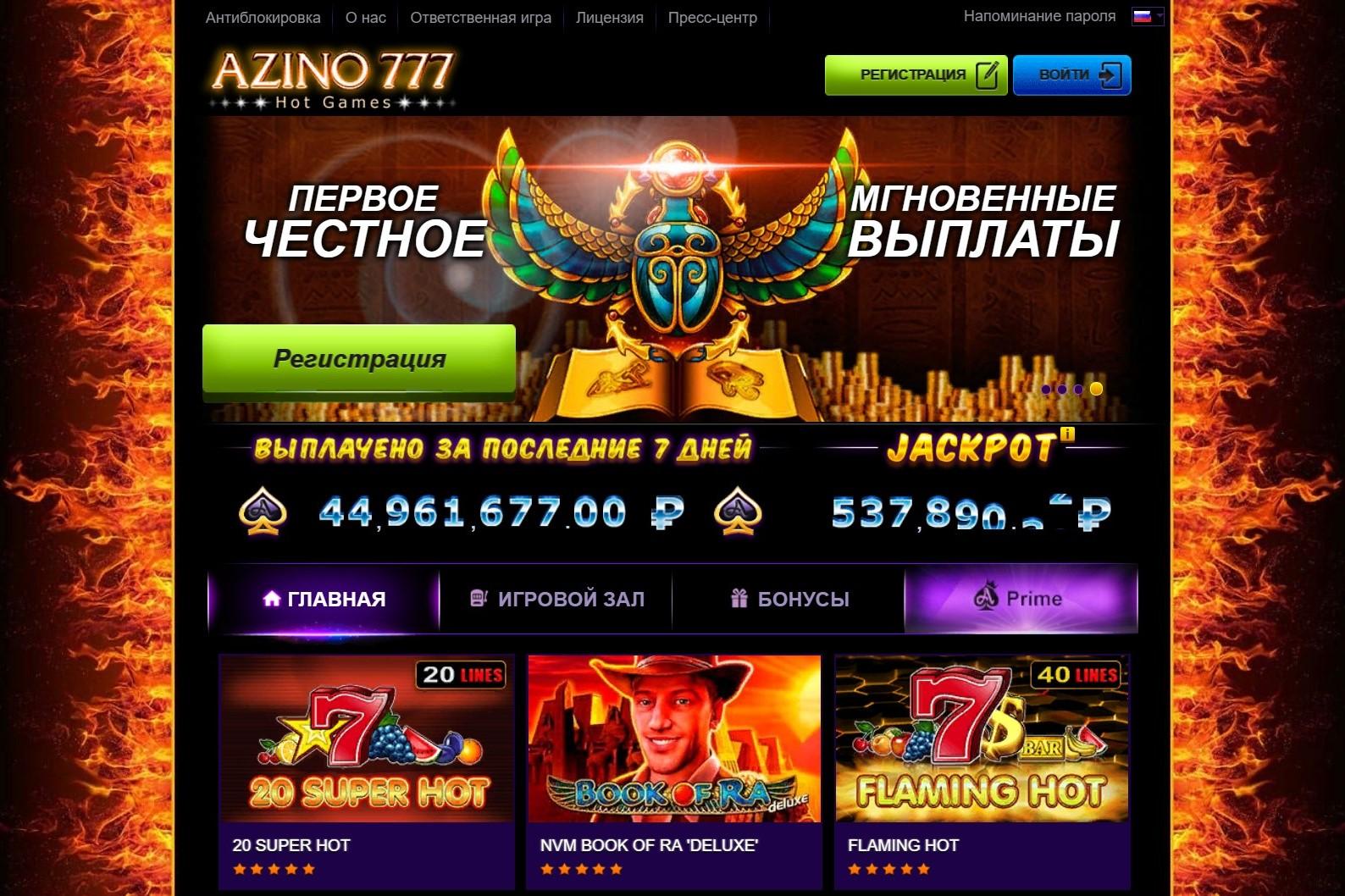 Вход в казино Азино 777